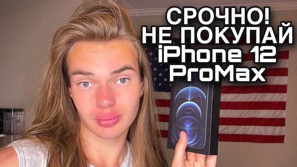 s04e48 — iPhone 12 ProMax— разочарование года