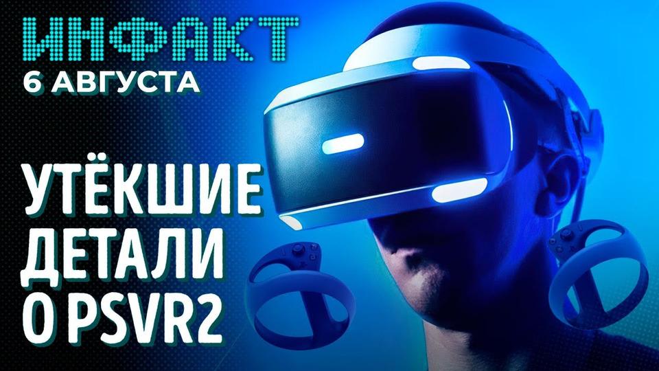 s07e144 — New World иEvil Dead: The Game перенесли, Deathloop ушла назолото, характеристики PSVR2…