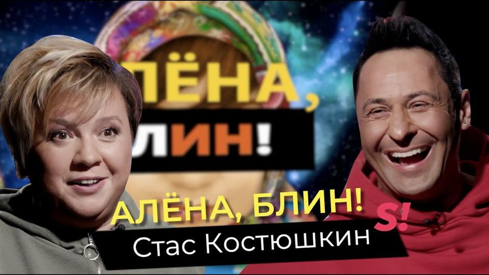 s01e28 — Стас Костюшкин— разоблачение «Что было дальше?», кризис, геи, сексуальное насилие вдетстве