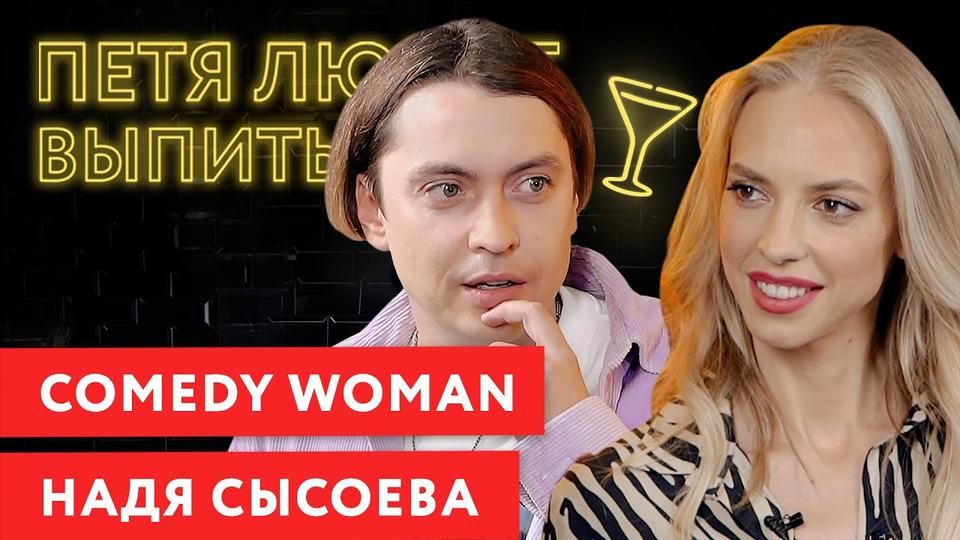 s04e10 — Надя Сысосева