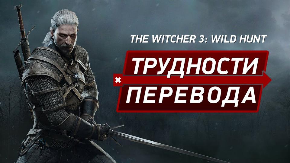 s01e02 — Трудности перевода. The Witcher 3: Wild Hunt