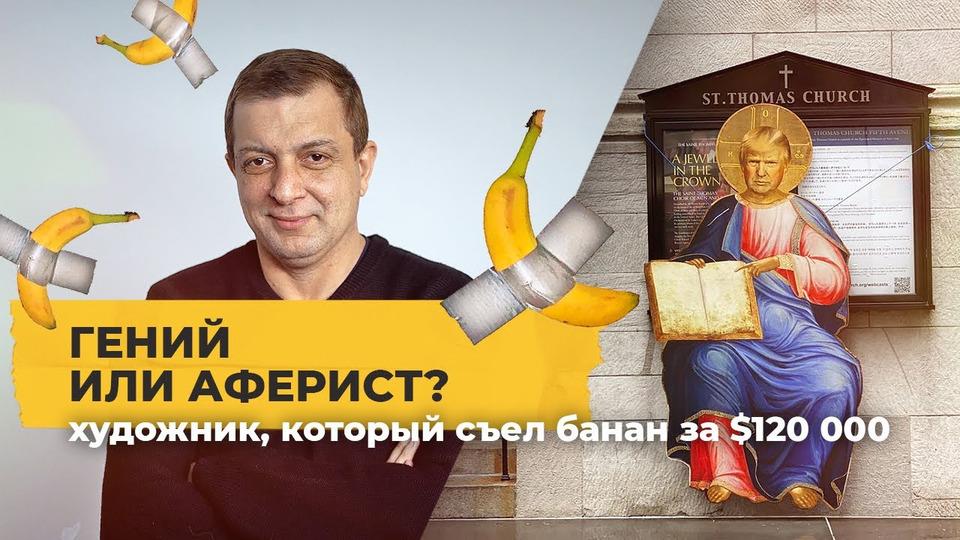 s01e10 — Как грузин стал одним изсамых дорогих художников вСША?