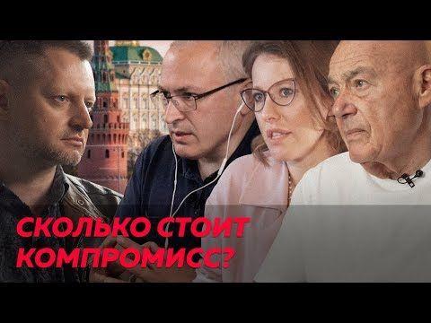 s01e09 — Как договориться с властью и не предать себя: Познер, Собчак, Ходорковский, Сталингулаг