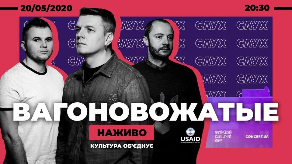 s2020 special-0 — ВАГОНОВОЖАТЫЕ | Онлайн-концерт | 20.05 | НАЖИВО: культура об'єднує