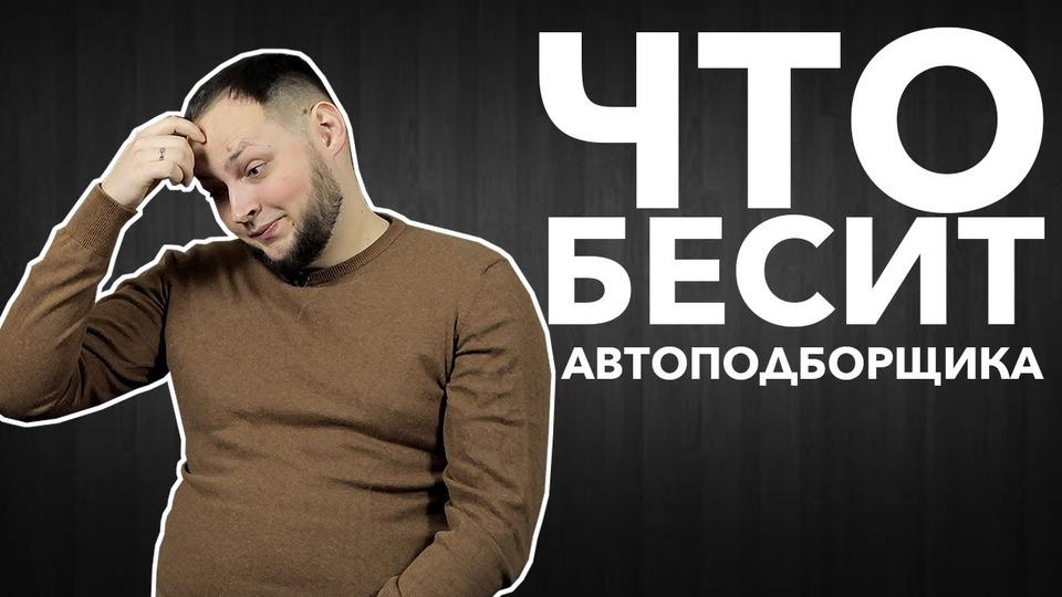 s04e10 — Что бесит автоподборщика | Александр Парубец