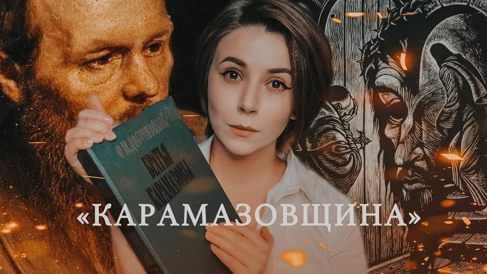 s2021e449 — БРАТЬЯ КАРАМАЗОВЫ: ДУША ИТОСКА | Достоевский иего главный роман