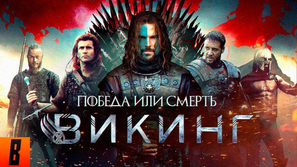 s06e05 — ВИКИНГ (Самый дорогой фильм вистории России)