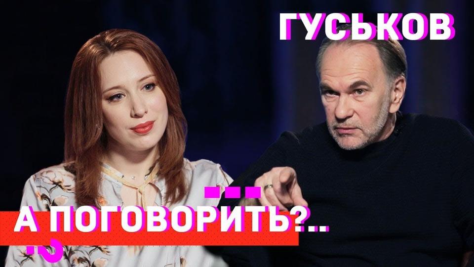 s01e52 — Гуськов: о