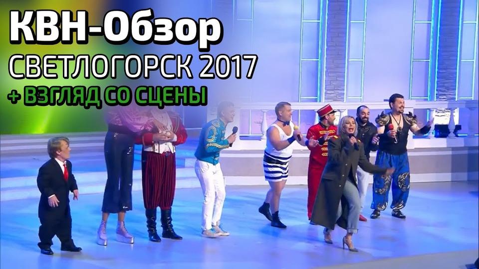 s03e21 — КВН-Обзор. Светлогорск 2017 + Взгляд сосцены