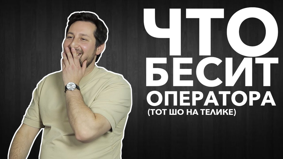s04e16 — Что бесит оператора | Роман Крюков
