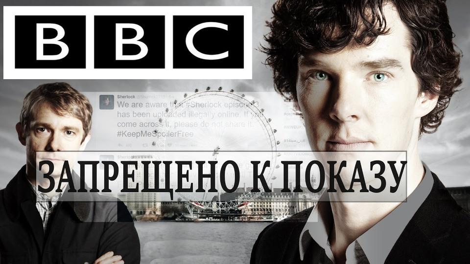 s03e06 — BBC ЗАПРЕТИТ ПОКАЗ ШЕРЛОКА ВРОССИИ?
