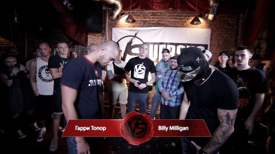 s01e01 — VERSUS #1: Гарри Топор VS Billy Milligan