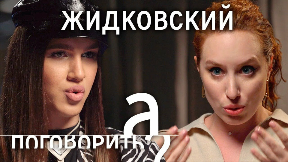 s05e20 — Алексей Жидковский о кавказцах, разбитом носе, алкоголизме и сумасшедших фанатах
