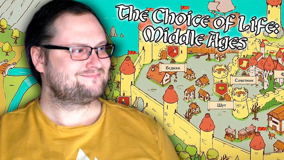 s2021e00 — The Choice of Life: Middle Ages #2 ► РАЗБОЙНИК-ГЕРОЙ СПАС КОРОЛЕВСТВО