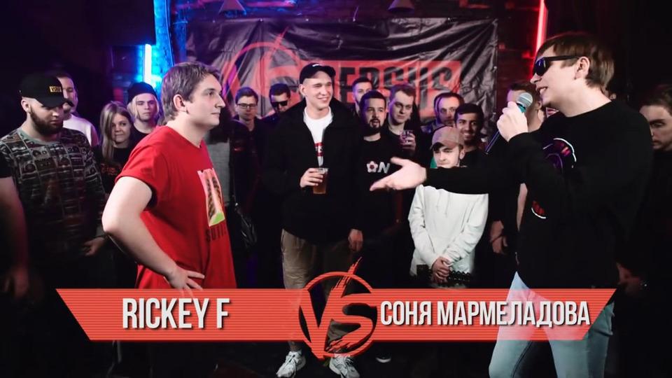 s05e01 — VERSUS BPM #1: Rickey F vs Соня Мармеладова