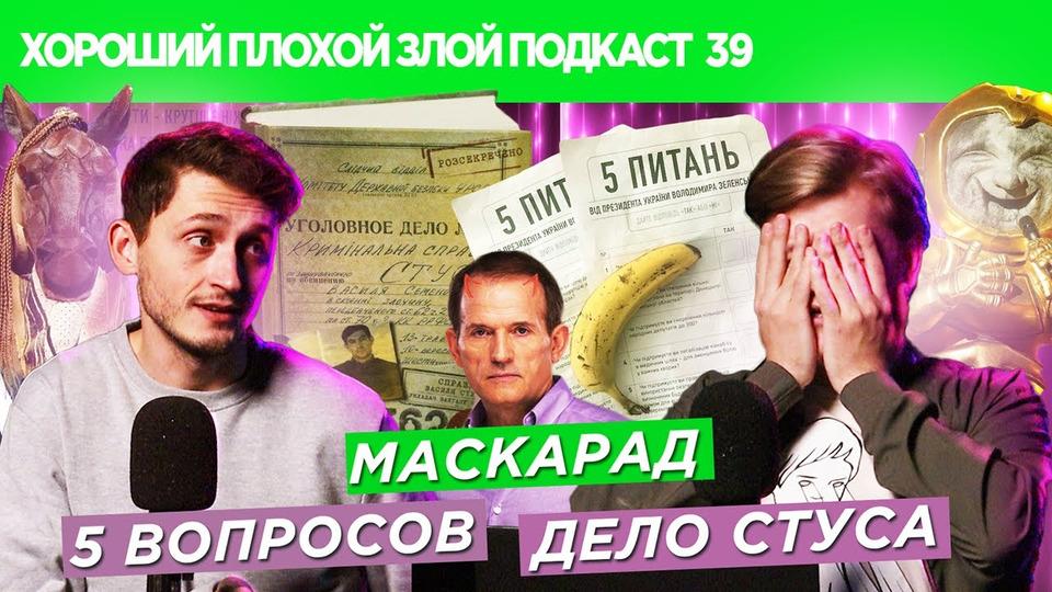 s2020e39 — 5 вопросов Зеленского, Маскарад иМаска, Дело Василия Стуса