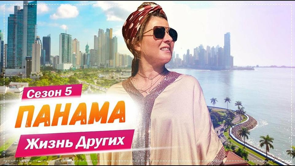 s05e10 — Выпуск 73. Панама