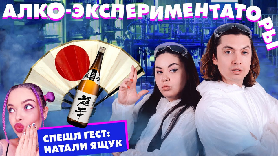 s03 special-0 — АЛКО-ЭКСПЕРИМЕНТАТОРЫ: САКЕ. Натали Ящук (спешл гест)