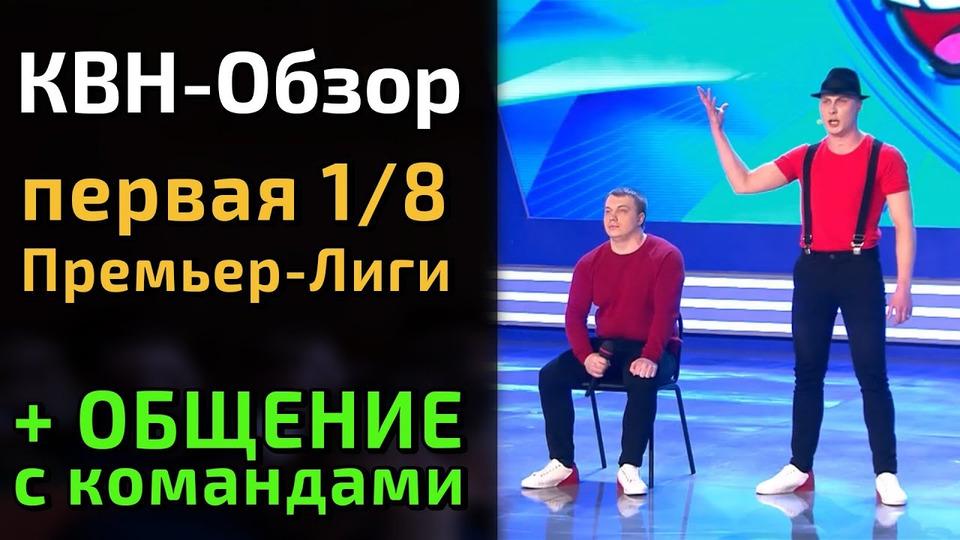 s05e22 — КВН-Обзор. Премьер-Лига КВН 2019— ПЕРВАЯ 1/8