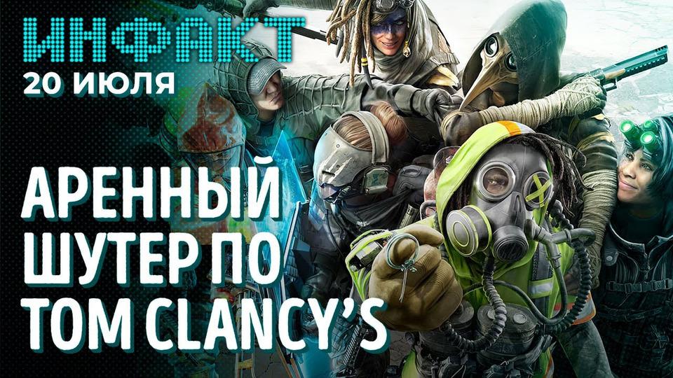 s07e131 — Релиз новой XCOM, итоги TennoCon 2021, Steam Deck бьёт чарты Steam, анонс Tom Clancy's XDefiant…
