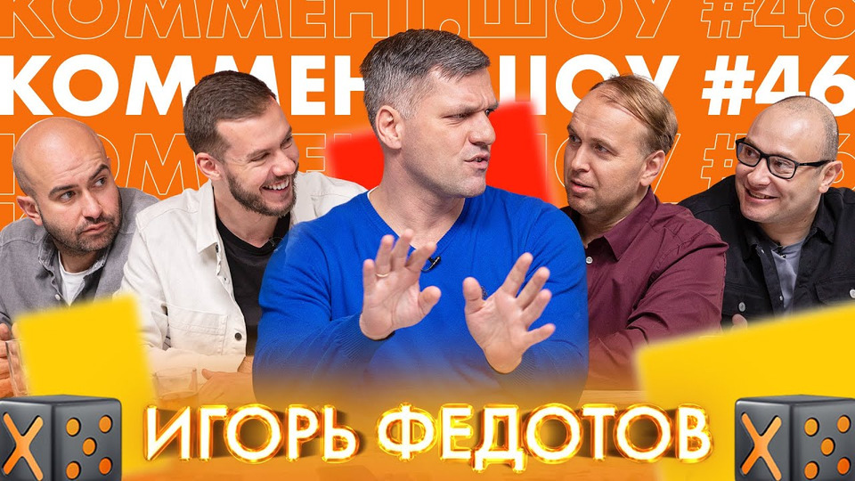 s02e05 — #46   Федотов. VAR, взятки изарплаты судей