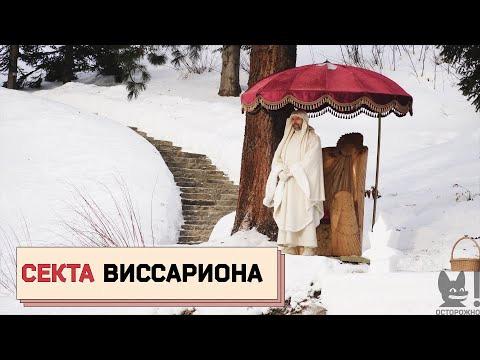 s02e39 — СЕКТА ВИССАРИОНА: разрушенные семьи, сломанные судьбы исвязи счиновниками
