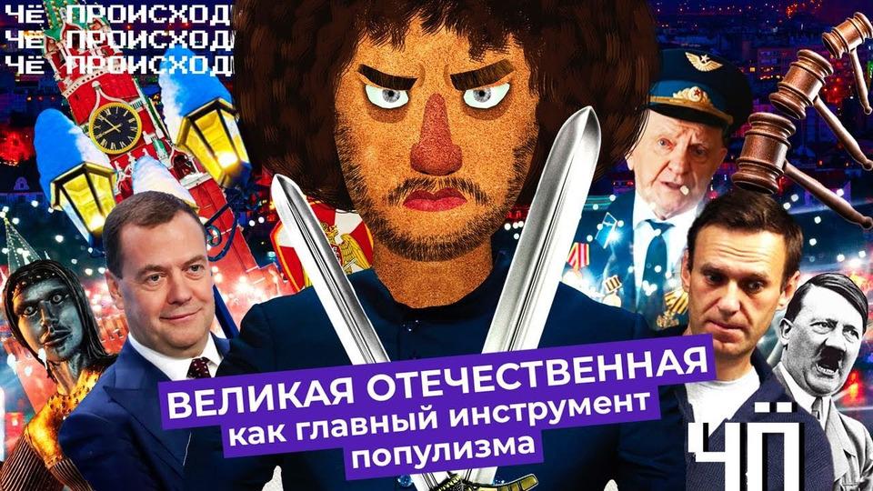 s05 special-0 — ЧёПроисходит #52 | Суды над Навальным, Михалков наехал наБортич, биткоин пробил $50000