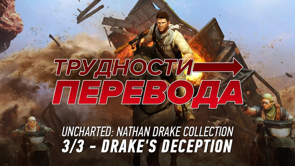 s01e08 — Трудности перевода. Uncharted 3: Drake's Deception