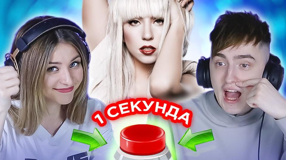 s2021e154 — УГАДАЙ ПЕСНЮ за1 секунду\ песни про профессии \ Lady Gaga идругие