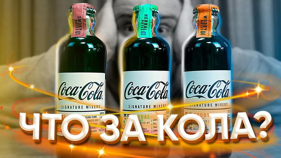 s07e08 — Необычные вкусы Coca-Cola | Жертва маркетинга