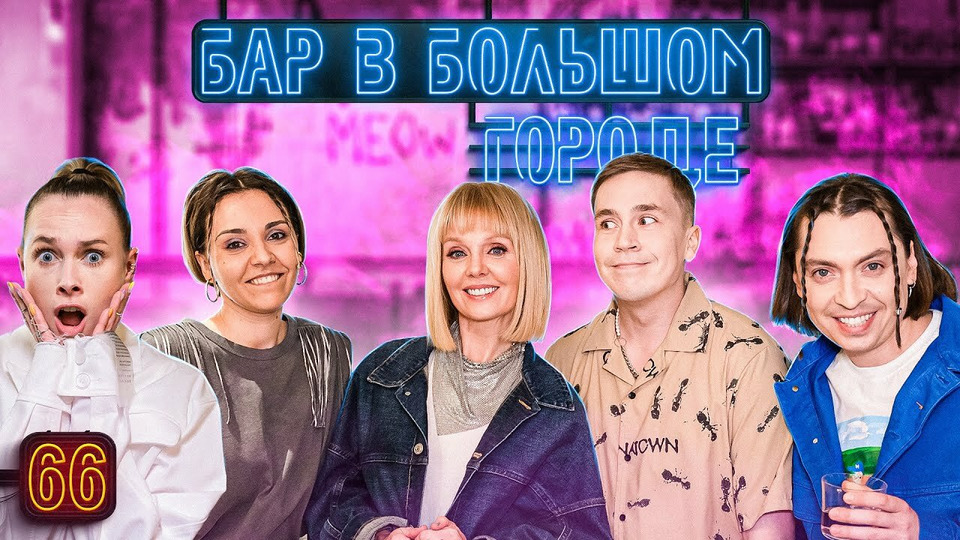 s06e66 — Валерия, Петя Плосков, Вася Шакулин, Полина Трубенкова