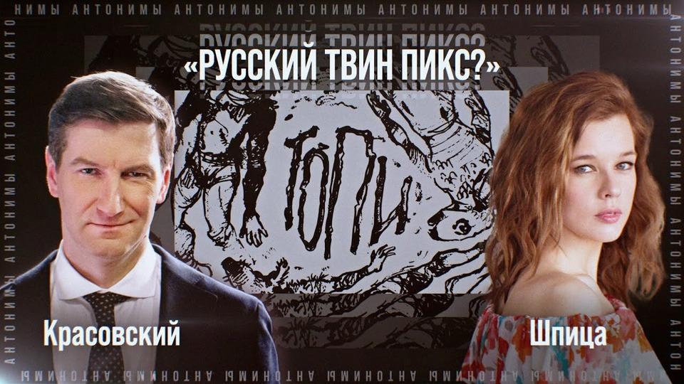 s01e11 — Актриса Катерина Шпица о сериале «Топи» и российской киноиндустрии