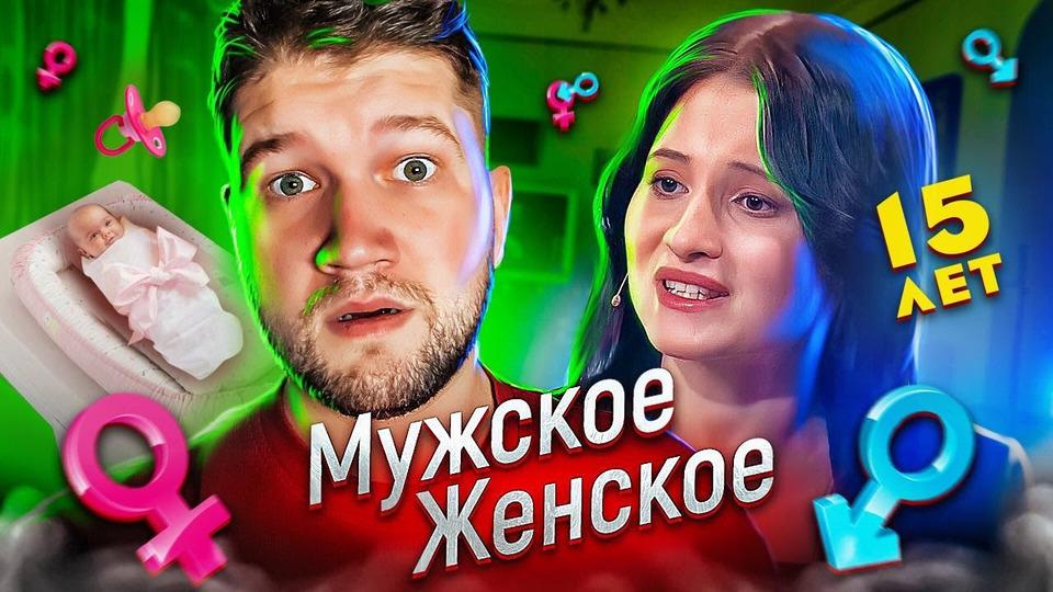 s07e34 — БЕРЕМЕННА в15— Мужское / Женское