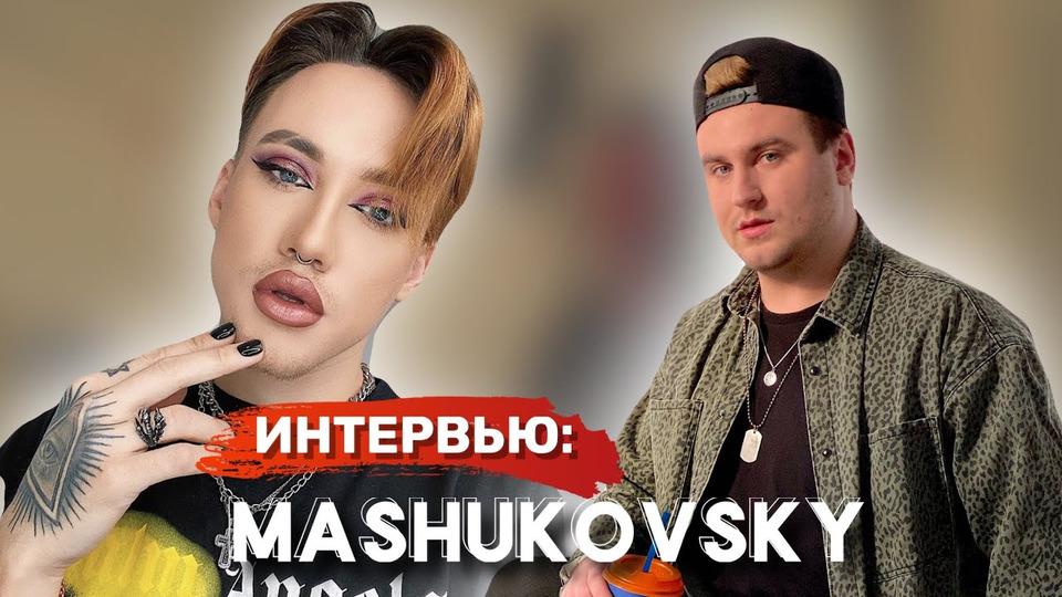 s04 special-0 — Олег MASHUKOVSKY про Киев днём иночью, ЛГБТ, Андрея Петрова, исингл «Пол это Лава»
