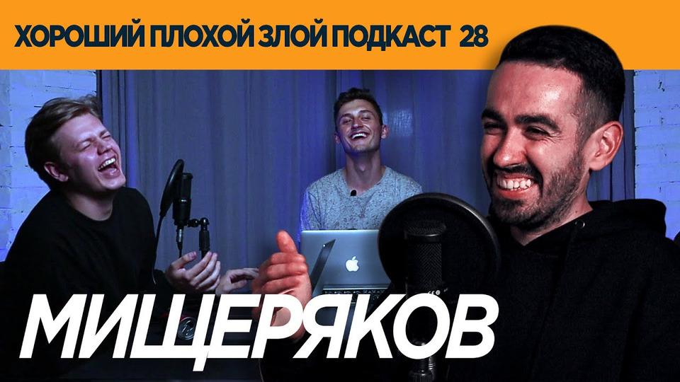 s2020e28 — РОМАН МИЩЕРЯКОВ (Improv Live Show) кто лучше— человек или дельфин?
