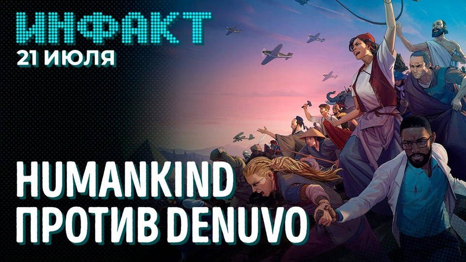 s07e132 — Humankind против Denuvo, дата выхода Road 96, новый трейлер Back 4 Blood, DirectStorage наWin10…