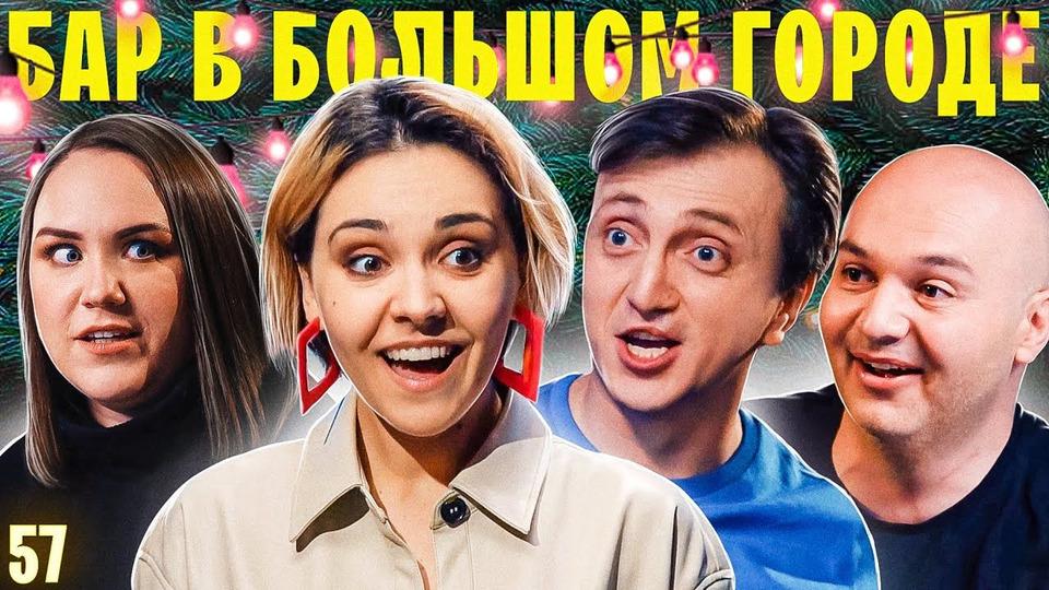 s06e57 — Денис Дорохов, Ксения Корнева, Заурбек Байцаев