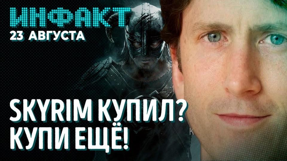 s07e155 — КУПИ SKYRIM ещё раз, апдейт DOOM Eternal, детали сериала поFallout, «мегамод» для Cyberpunk 2077…