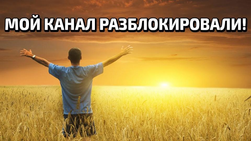 s03e12 — МОЙ КАНАЛ РАЗБЛОКИРОВАЛИ!!!
