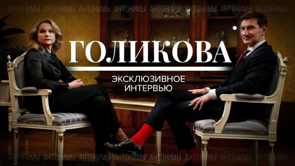 s01e30 — Вице-премьер России Татьяна Голикова. Эксклюзивное интервью