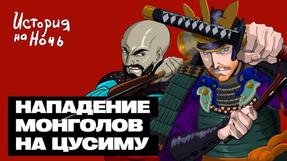 s01e27 — #27: «Нападение монголов наЦусиму»