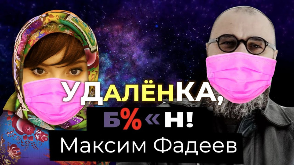 s01e15 — Максим Фадеев— карантин, перезапуск Serebro, будущее российского шоу-бизнеса | «Алена, блин!» LIVE