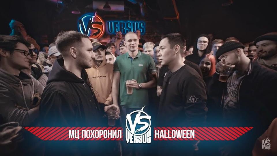 s04e11 — VERSUS #11 (сезон IV): МЦ Похоронил VS Halloween (CB)
