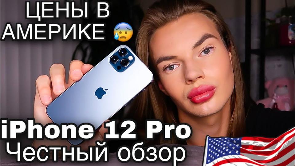 s04e49 — iPhone 12 Pro— честный обзор, цены вСША, плюсы иминусы