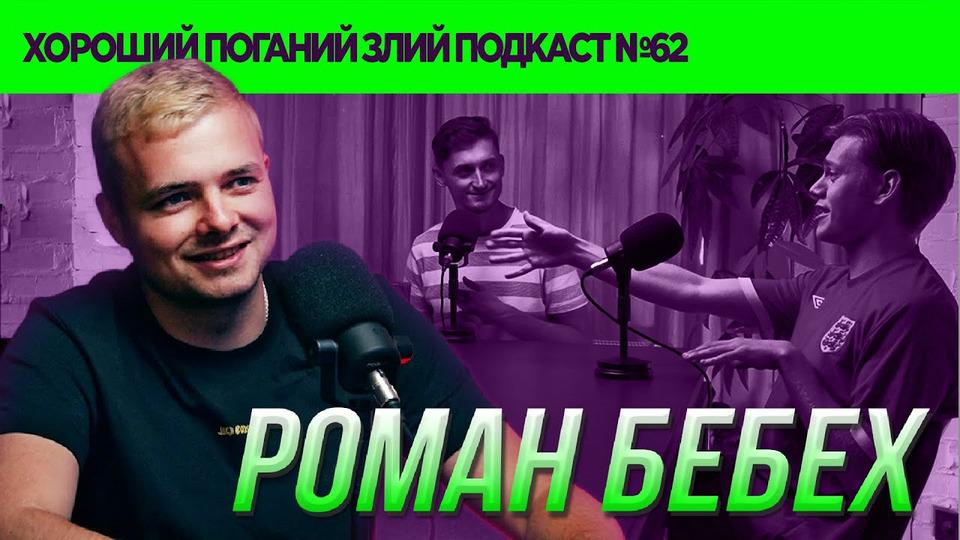 s2021e62 — Роман Бебех (футбольний журналіст, «Бомбардир»)