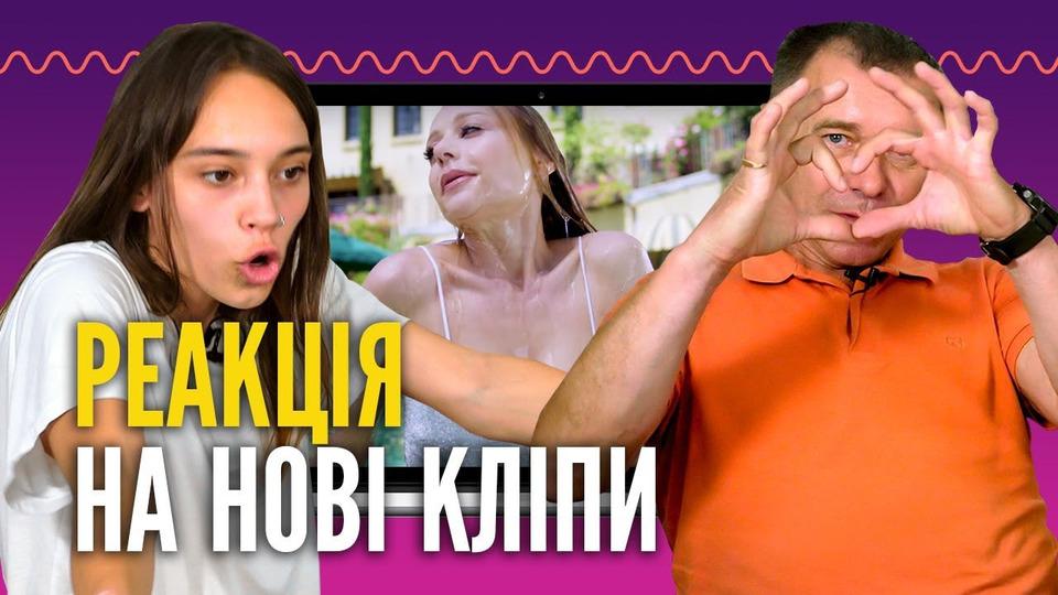 s2019e67 — ДОРОСЛІ таМОЛОДІ моделі дивляться українські кліпи | MARUV, КАРОЛЬ, ПАШ, CONSTANTINE | Реакція