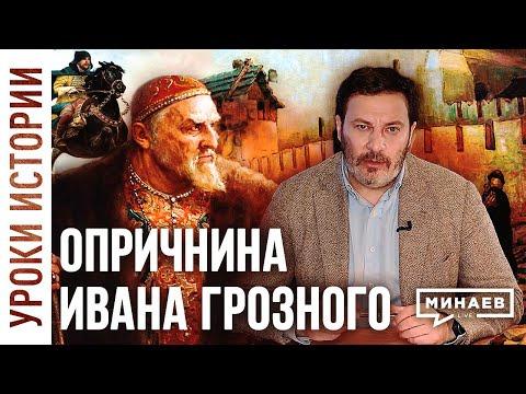 s03e02 — Опричнина Ивана Грозного / Уроки истории / Минаев