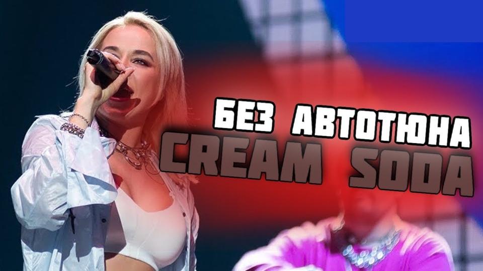 s04e66 — Голос смикрофона: Cream Soda— Плачу натехно (Голый голос live)