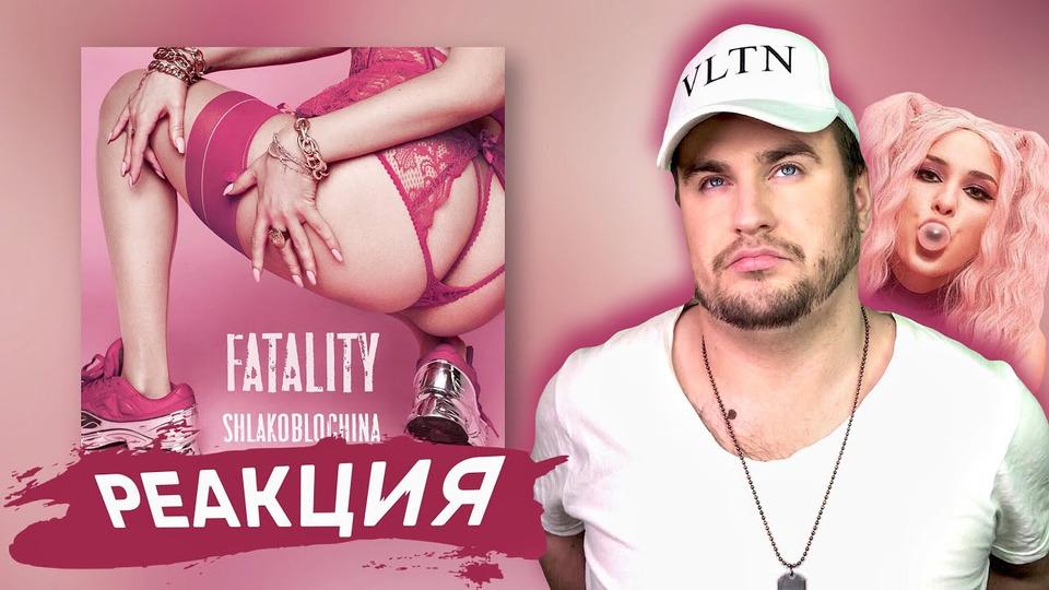 s04e48 — Реакция наальбом: SHLAKOBLOCHINA— Fatality (Марув уже нета?)