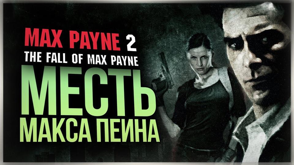 s11e05 — МЕСТЬ МАКСА ПЕЙНА ● Max Payne 2: The Fall of Max Payne #1
